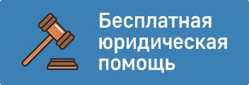 Бесплатная юр. помощь