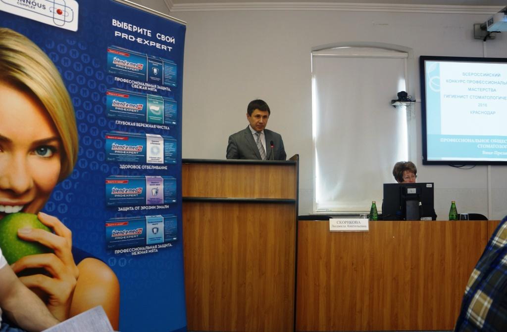 Научно-практической конференции «Государственная программа профилактики стоматологических заболеваний. Роль гигиениста стоматологического»