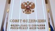 Министр здравоохранения края Евгений Филиппов принял участие в работе круглого стола Комитета Совета Федерации по социальной политике Федерального Собрания Российской Федерации