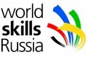 Региональный чемпионат «Молодые профессионалы» WorldSkillsRussia» пройдет в Краснодаре