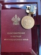 Кубанский врач удостоена медали «За выдающийся вклад в развитие Кубани»