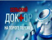 """В эфире телеканала """"Кубань24"""" будет показан фильм о сельских врачах"""