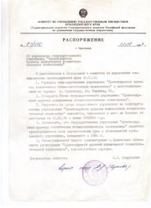 Решение об учреждении ГБУЗ ККСП